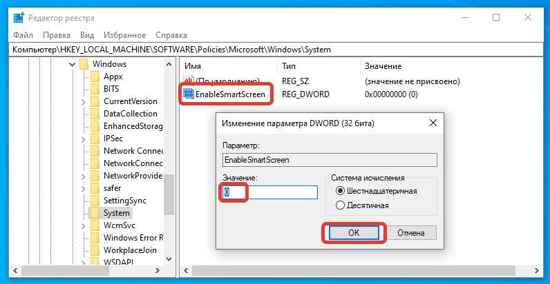 Ändra parametern ENAILSMARTSCREEN