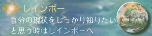 レインボー 〜ヒーリングリーディング