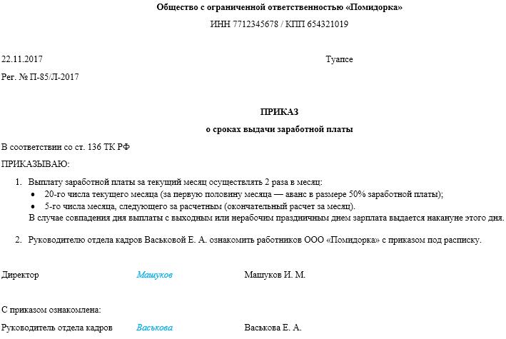 Пример приказа или положения о сроках и порядке выплаты заработной платы