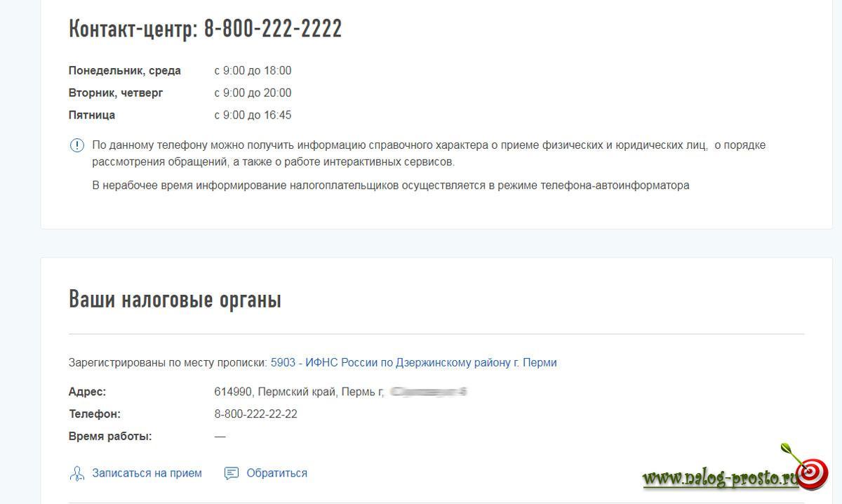 узнать октмо по инн организации на сайте налоговой пермь