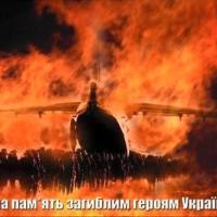 Вічна пам'ять загиблим героям України