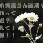 瀧本美織さんと藤ケ谷太輔さん!!仏様!!2016年現在どうなの?
