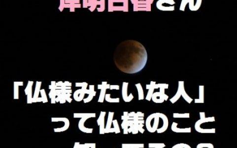 岸明日香3
