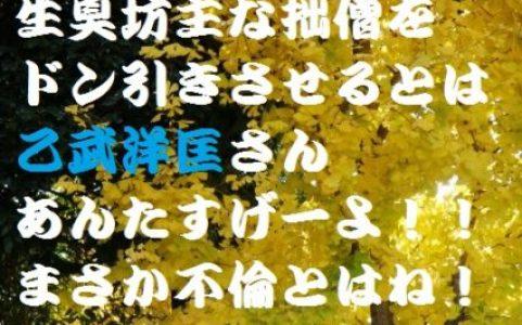 乙武洋匡1