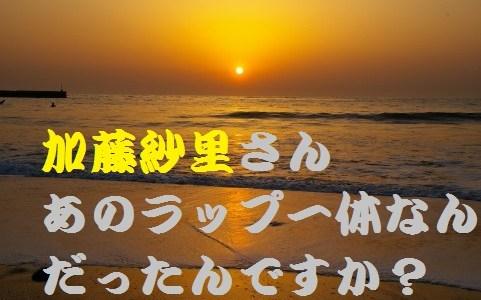 加藤紗里7