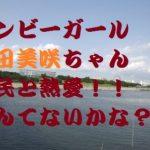 柴田美咲さんかわいいですね!彼氏の有無とプロフィールを知りたい!