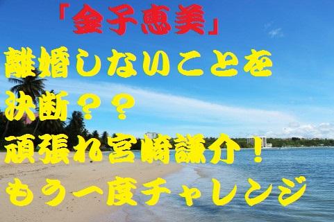 金子恵美4