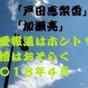 戸田恵梨香1