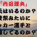 内田理央1