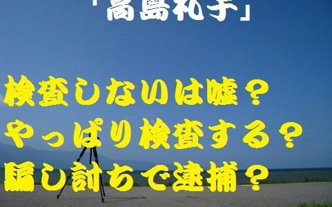 高島礼子5