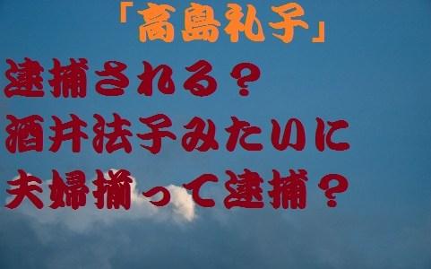 高島礼子1