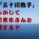 五十川敦子1