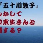五十川敦子は横浜のホステス?店どこ?役職フリープランナーって何?