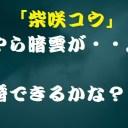 柴咲コウ3