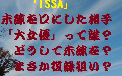 ISSA1