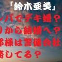 鈴木亜美6
