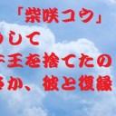 柴咲コウ7