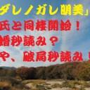 ダレノガレ明美13