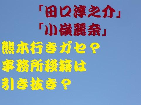 田口淳之介10