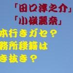 田口淳之介の事務所は現在どこ?恋人小嶺麗奈の妊娠と熊本行きは誤報