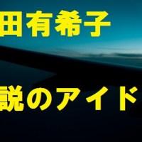 岡田有希子の脳みそ写真を撮ったカメラマンも自殺?真相を徹底調査!