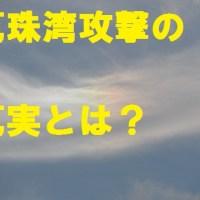真珠湾攻撃の真実をわかりやすく説明!なぜ日本はハワイを攻撃した?