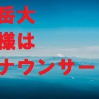 平岳大が長谷川玲子とハワイで結婚式?奥様はアナウンサーのドン?