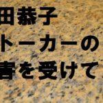 内田恭子ストーカー事件詳細!犯人は逮捕されず今も広尾の自宅周辺に?