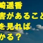 島崎遥香の障害は顔を見ればわかる?嫌いなメンバー1位の意外な真実