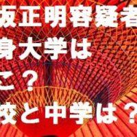 大坂正明の出身大学は、どこ?大学は千葉だが中学や高校は北海道