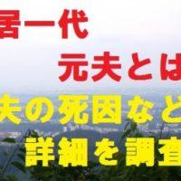 松居一代の元夫【岩崎隆弥】の死因・心筋梗塞は本当?離婚理由は金!