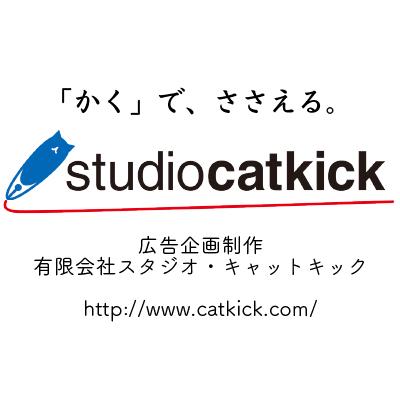 有限会社スタジオ・キャットキック