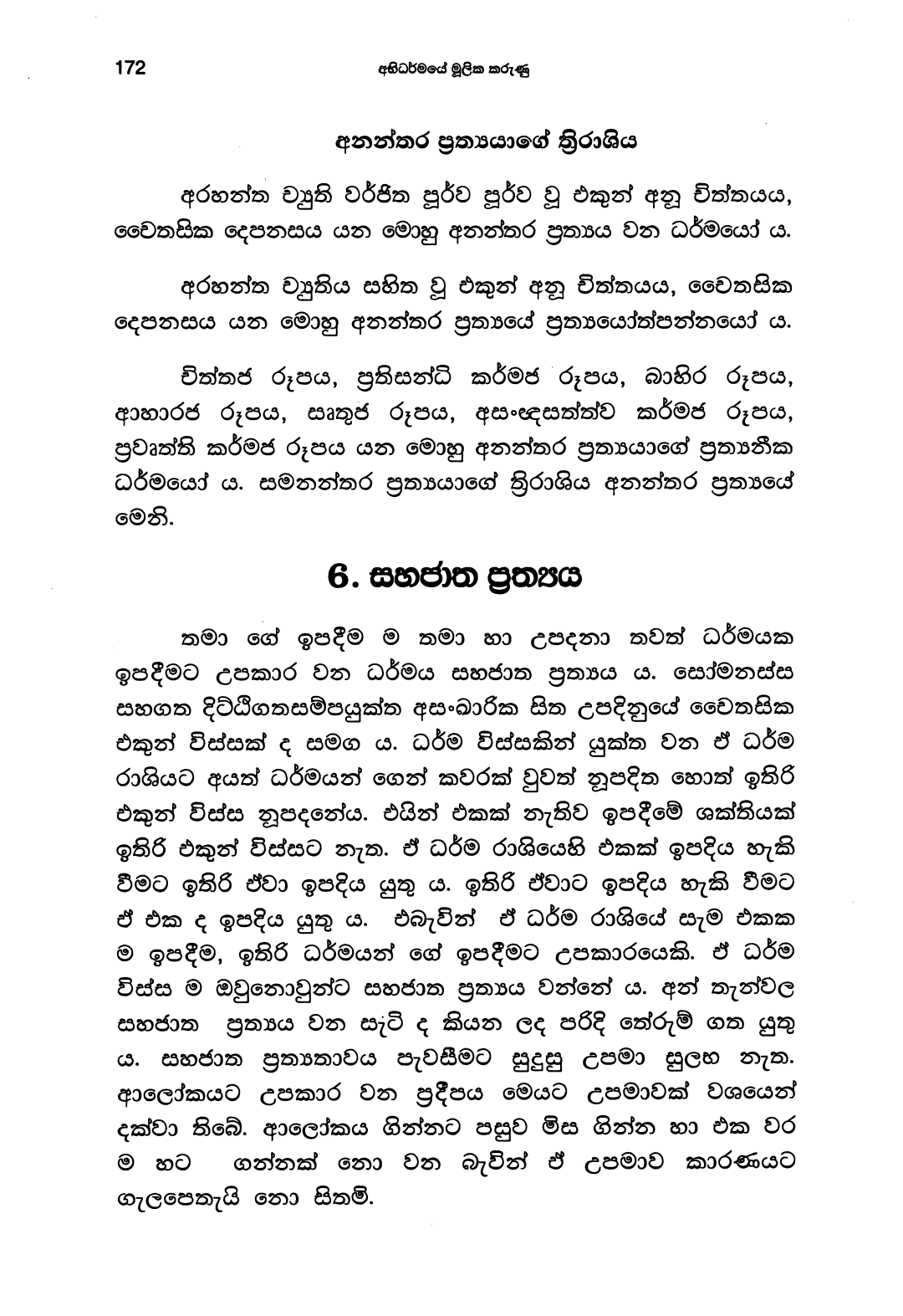 abhidharmaye-mulika-karunu-rerukane-chandavimala-nahimi-full-book-with-comments-highlights-and-book-marks_page_170