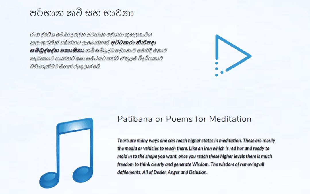පටිභාන කවි සහ භාවනා – Patibana Bavana – Methodical Meditation