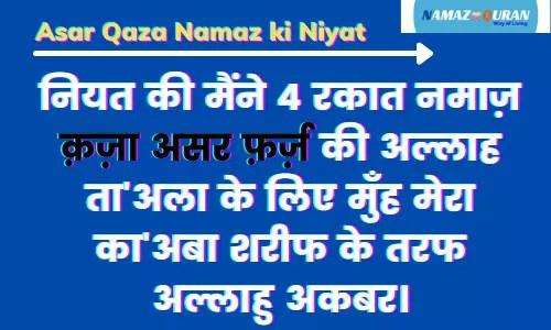 Asar ki Qaza Namaz की नियत का तरीका