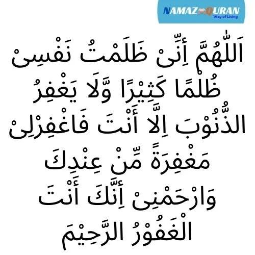 dua e masura in arabic text with white backround