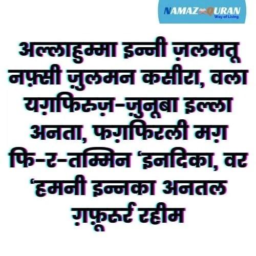 dua e masura in hindi with white background image