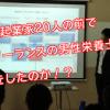 徳島の創業スクールでフリーランス栄養士が女性起業家に伝えたこと
