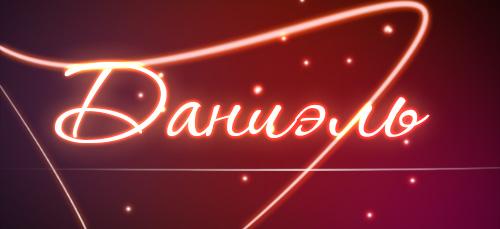 Значение имени даниэль для мальчика, характер и судьба. Значение имени даниэль, происхождение, характер и судьба имени даниэль