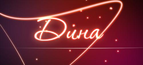 Значение имени Дина происхождение и характеристика