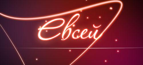 что означает имя Евсей