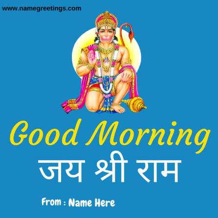 Write Name on Good Morning Jai Shri Ram Hanuman Greeting Card