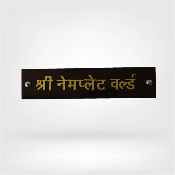 NameplateWorld acrylic flat name plate