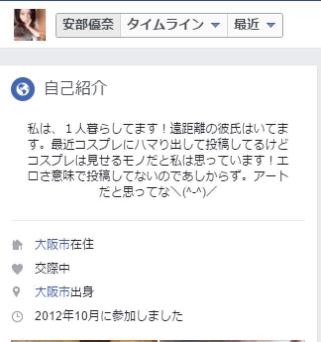 安倍優奈は江原穂紀さんの母親!?Facebookが特定!?