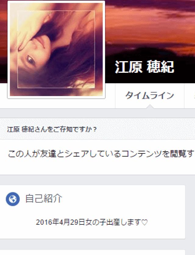 江原穂紀のwikiや画像!!小出恵介はハニートラップの餌食に??