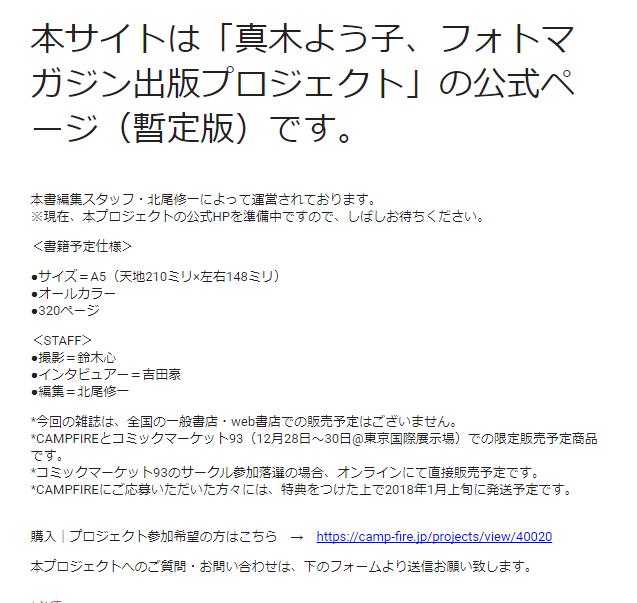 真木よう子のツイッター削除理由がツイッターのDMで判明!!騙された理由と黒幕が・・