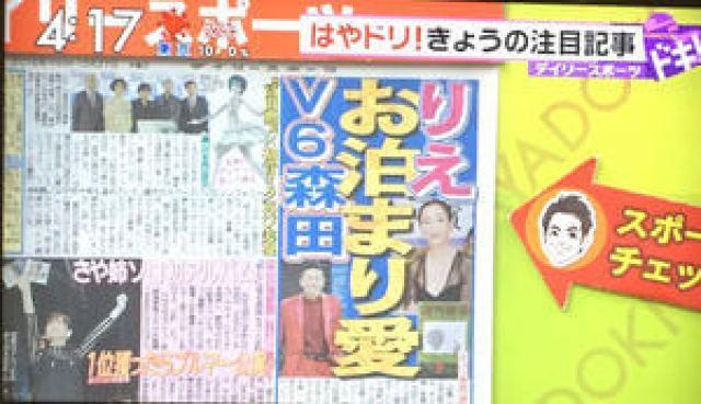 森田剛と宮沢りえが結婚!!妊娠は?この報道にネットの声