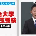 なべやかん 真相告白 替え玉受験【動画あり】