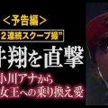 天野一菜が櫻井翔の相手21歳ミスコン女子大生なのか!?