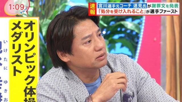 池谷幸雄 号泣した理由とネット上ではどう思わたのか!!